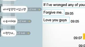 Text Message 2014 - south korea ferry disaster texts from the doomed ship world