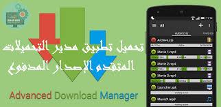 adm pro apk تحميل تطبيق مدير التحميلات النسخة المدفوعة adm pro 6 4 0 عدن ويب