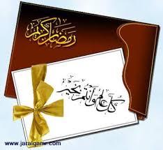 رمضان الخير images?q=tbn:ANd9GcR