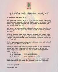 wedding reception invitation card in marathi matik for
