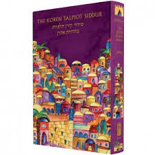 siddur cover prayer books siddur for sale judaica web store
