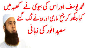 Ki by Muhammad Yousaf Cricketer Aur Us Ki Biwi Saeed Anwar Ki Zubani