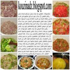cuisine alg駻ienne la cuisine algérienne