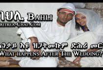 after the wedding wedding marriage eritrea chat ኤርትራ ቻት ኮም