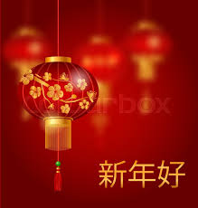 lanterns new year illustration blurred background for new year 2017 with