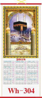 2018 Calendar Islamic 2018 Islamic Wallscroll Calendar Wh 301 304 Pretty China