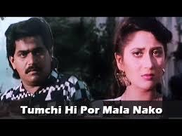 by priya captions 8 nov 2014 tumchi hi por mala nako superhit marathi song laxmikant berde