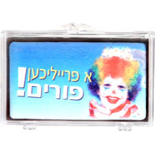 oh nuts purim baskets a freilichen purim chocolate gift card printed 6 pack purim