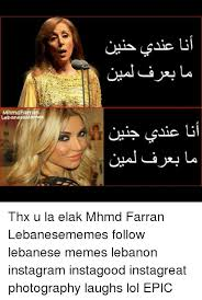 Lebanese Memes - 25 best memes about lebanese instagram international meme