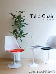 Tulip Chair Sandy Style Rakuten Global Market Product Name Tulip Chair