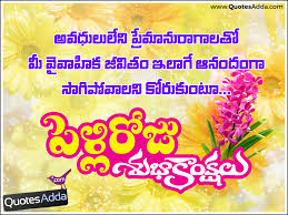 wedding quotes in telugu telugu christians wedding day quotes marriage day wishes