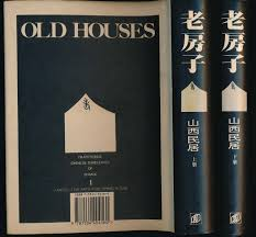 traditional chinese house floor plan old houses traditional chinese dwellings of shanxi lao fang zi