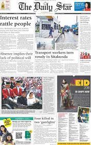 tutorial cara pakai netcut epaper the daily star bangladesh top news business sports