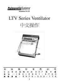 ltv950中文操作手冊