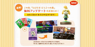 autumn animal crossing new leaf update to bring amiibo figure and