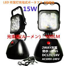 battery powered shop light auc towajapan0615 rakuten global market led floodlights 15 w