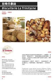 les cuisines fran軋ises breton agrifood at sial shanghai week