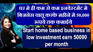 start business from home learn how to start profitable small home based business with low