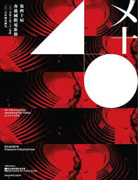 am駭agement d un bureau the 40th hkiff booking folder by hkiff issuu