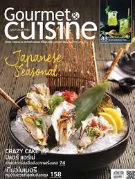 cuisiner magazine น ตยสาร gourmet cuisine ฉบ บท 180 เด อนกรกฎาคม 2558 gourmet