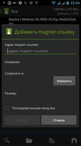 ttorrent pro apk скачать ttorrent pro torrent client v 1 5 3 3 apk program ka