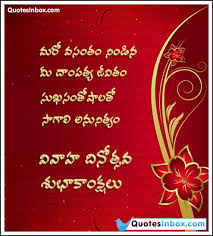 marriage quotations in february 2016 quotesinbox telugu quotes