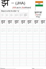 hindi alphabet practice worksheet letter ई hindi pinterest