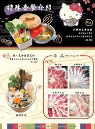 d馗o cuisine vintage 18 best hello shabu shabu images on shabu shabu