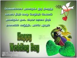 wedding wishes poem in tamil tamil kavithai quotes and poems tamil killinglines