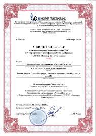 Certification Approval Letter Qcxqdjegugcloq Cbbjerbqskrpkpmarccosfxxlr Jpg
