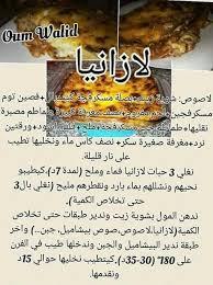 la cuisine alg駻ienne en arabe épinglé par babita sur food recette algérienne et recettes