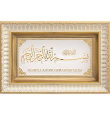 islamic home decor large framed hanging wall art bismillah 28 x