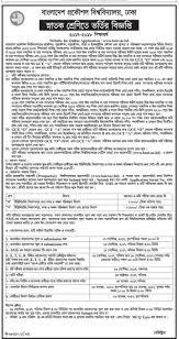 buet admission test circular 2017 18 buet ac bd admission