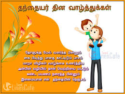 wedding wishes dialogue in tamil appa kavithai tamil linescafe