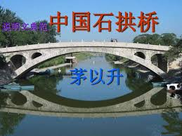 Canap茅 2m 说明文典范中国石拱桥茅以升 Ppt