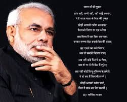 biography narendra modi in hindi narendra modi quotes in hindi places to visit pinterest india