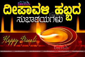 Wedding Wishes Kannada Happy Diwali Wishes Quotes In Kannada Language All Top Quotes In
