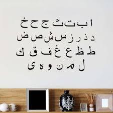 popular arabic wallpaper pattern buy cheap arabic wallpaper arabic alphabet islamic wall stickers islamic muslim wall art vinyl removable wallpaper living room