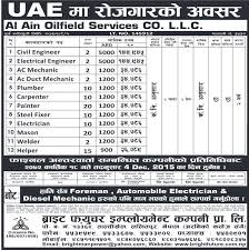electrical engineering jobs in dubai for freshers civil engineer electrical engineer ac mechanic and others in dubai
