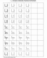 practice korean writing u2013 free printable worksheet 2 u201cᄂ u201d u2013 fresh