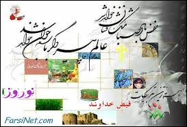 norooz cards farsi nowruz greetings iranian new year ecards new