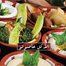 la cuisine de la cuisine de mona lebanese food marrakech home marrakech