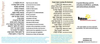 blessing card brachot cards hazon