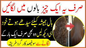 hair straightening for life time with naturally home tips in urdu