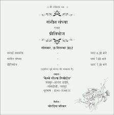 Invitation For Marriage Invitation For Marriage In Marathi Slogans For Wedding Invitation