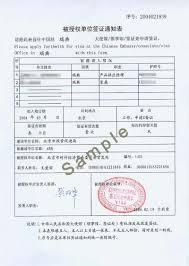 chinese work z visa cbcvisa