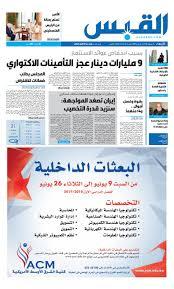 القبس عدد الأربعاء 6 يونيو 2018 by AlQabas issuu