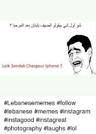 Lebanese Meme - leik 3endak chargeur iphone lebanesememes follow lebanese memes