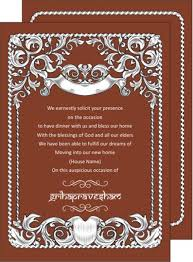 Lohri Invitation Cards Griha Pravesh Invitation Cards Online Printable Customize To