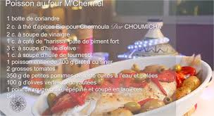 choumicha tv cuisine vidéo choumicha poisson mariné au four